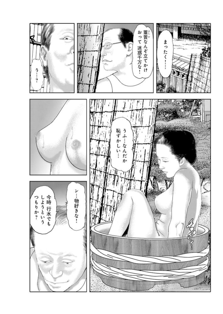 隣の浴衣妻~庭先で白い肌を晒すのを覗き見て~