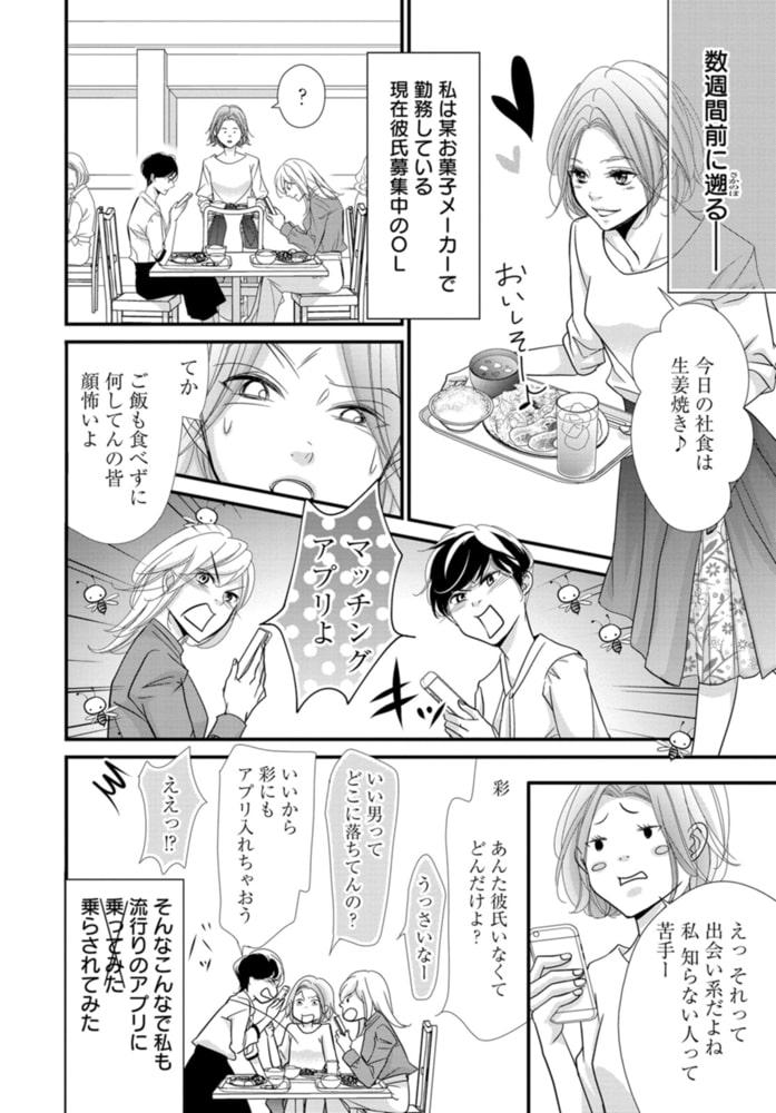 蜜愛マッチングアプリ 再会0日!?絶頂SEX【特別版】【特典ペーパー付き】