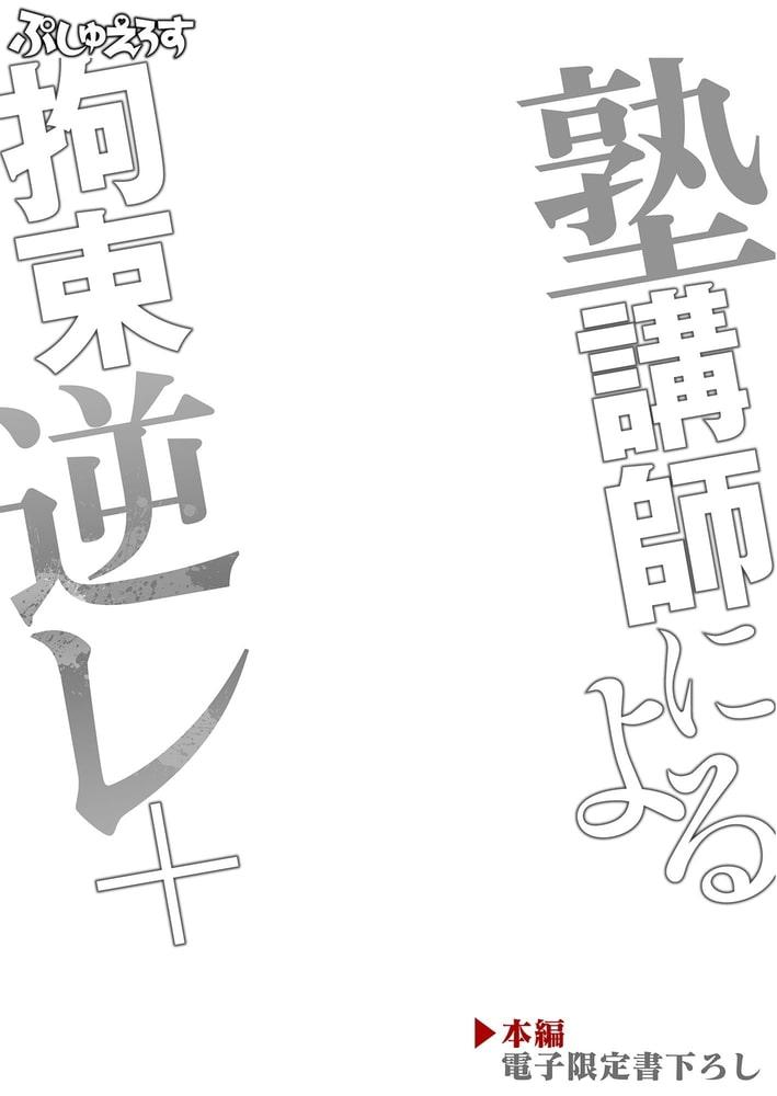 塾講師による拘束逆レ+【電子限定書下ろし付き】01