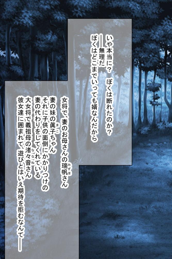 淫艶旅館 ~アプリの力で三代女将巡り!?~