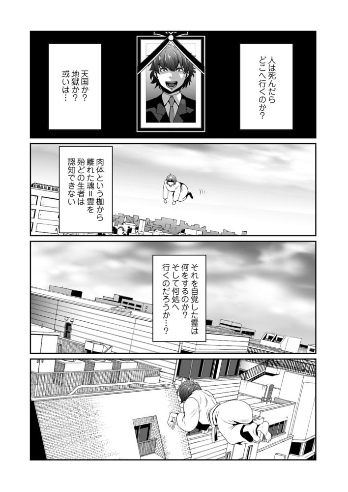 快楽昇天 ~淫霊ハンターイロコ~ 3