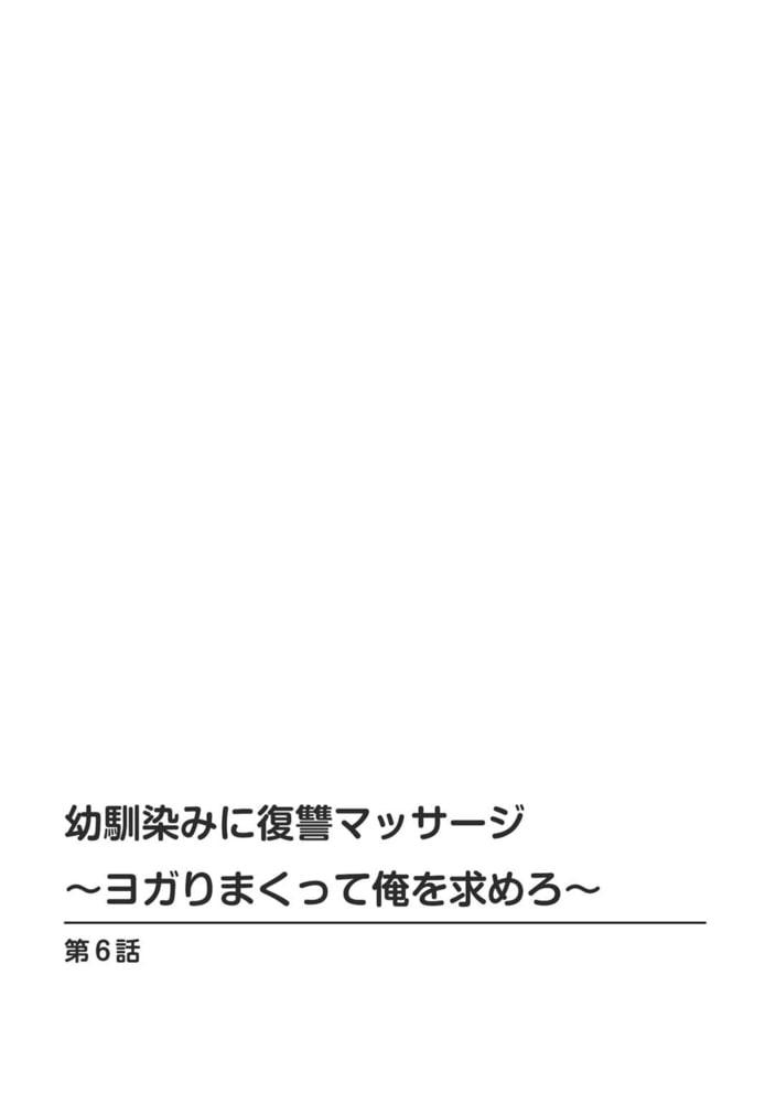 BJ285667 幼馴染みに復讐マッサージ~ヨガりまくって俺を求めろ~ 6巻 [20210331]