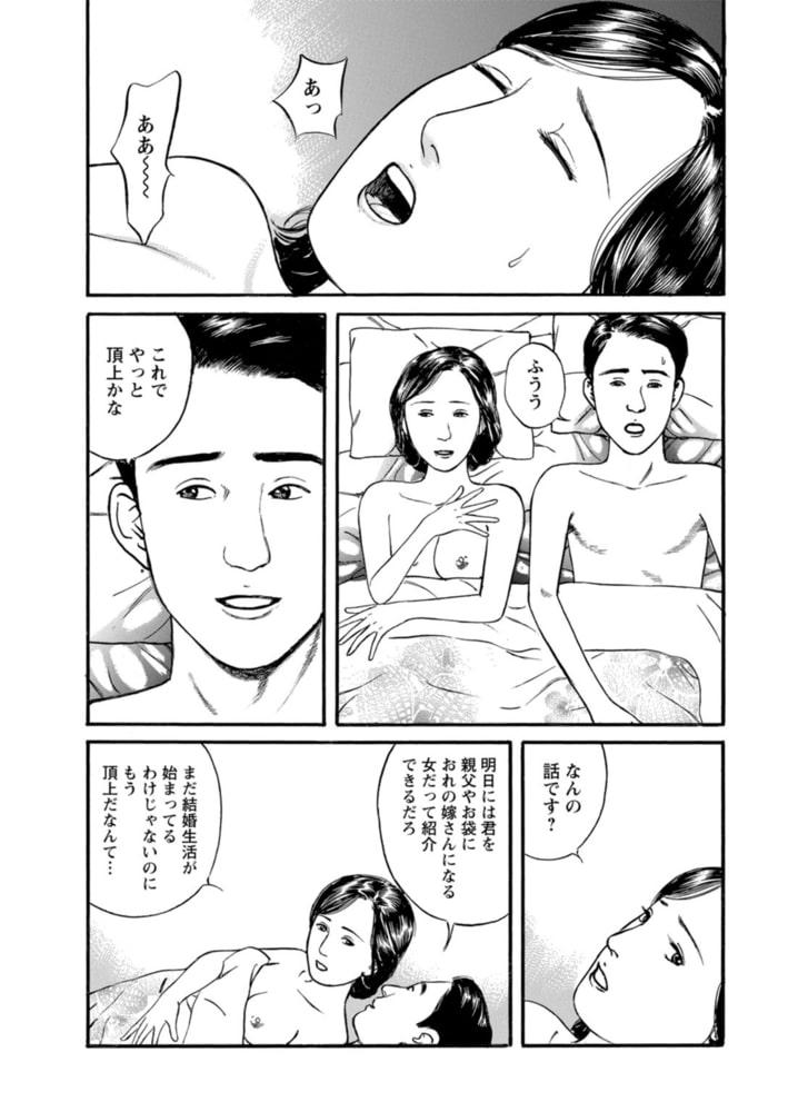 欲に溺れる人妻~若い欲に蜜をこぼして~【合冊版】 2巻