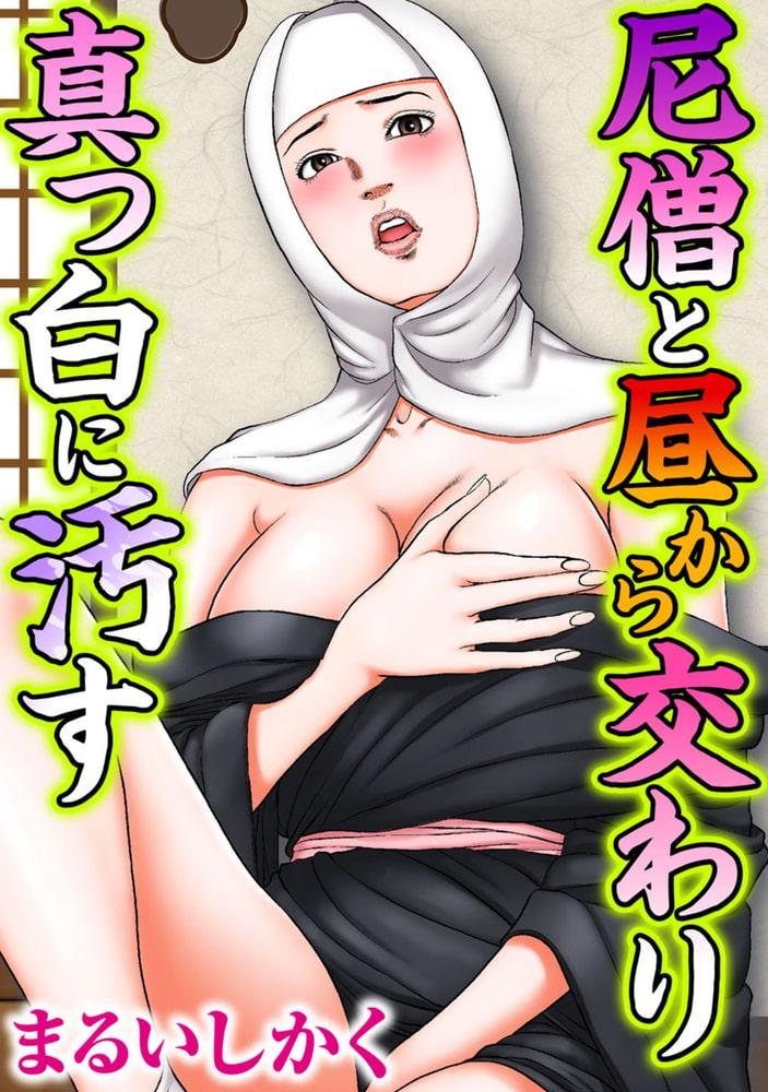 人妻×童貞~私が筆おろし、シていいの…?~ 1巻