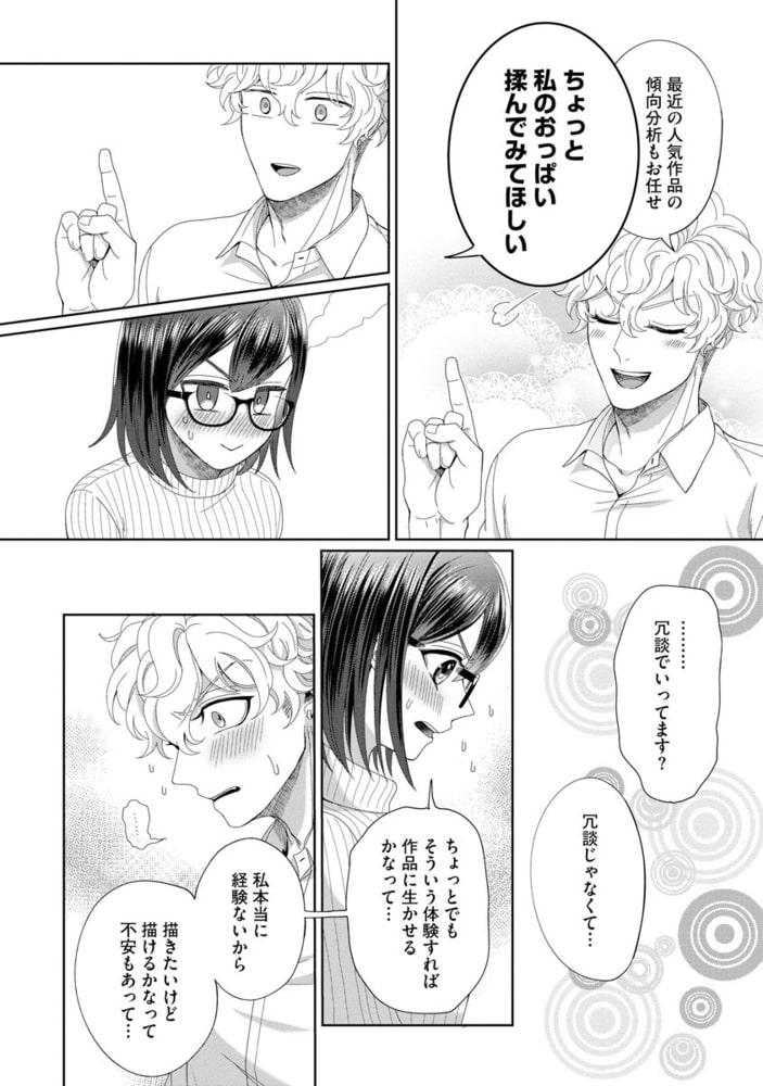 先生、処女なんですか!? ~編集クンの本気エッチ指導~【かきおろし漫画付】
