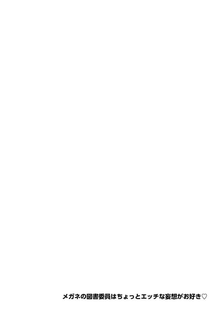 BJ286175 メガネの図書委員はちょっとエッチな妄想がお好き 3巻 [20210430]