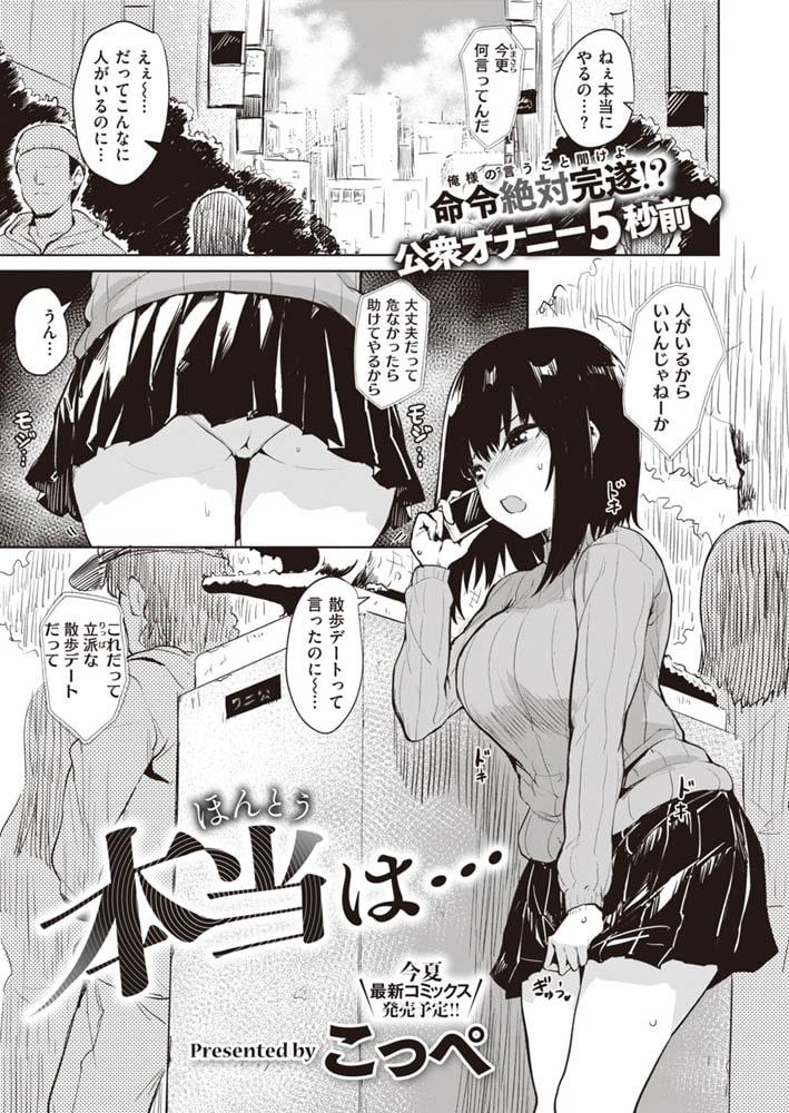 COMIC快楽天ビースト 2021年04月号