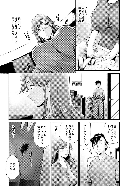 痴熟女【第六集】春の寝汗はべっとり生臭い罪の匂い