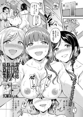 BJ286227 女子校の発情女達 (九栗おいも) [20210405]