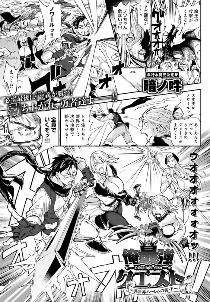 comicアンスリウム Vol.95 2021年3月号