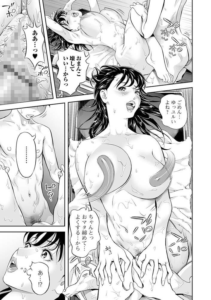 Webコミックトウテツ Vol.62