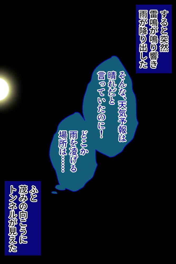俺だけの男の巫女〜運命の出会いで子作りエッチ〜のサンプル画像4