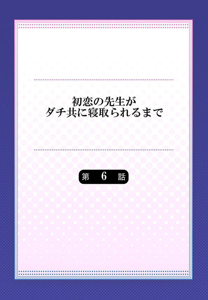 BJ286952 初恋の先生がダチ共に寝取られるまで 6 [20210402]