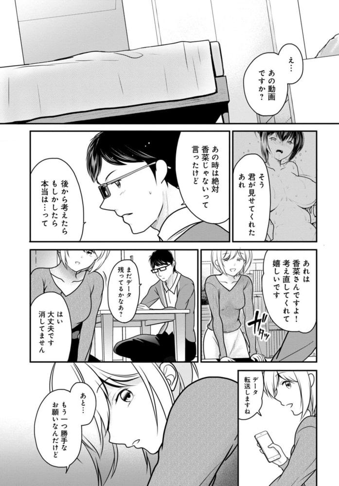 夫が寝ている隣で襲われて…~私、あなたの上司にハメられてます~ 【増量版】 2巻