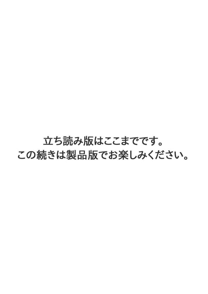 終わらない過ち~肌を重ねるヒミツの快感~【増量版】 2巻
