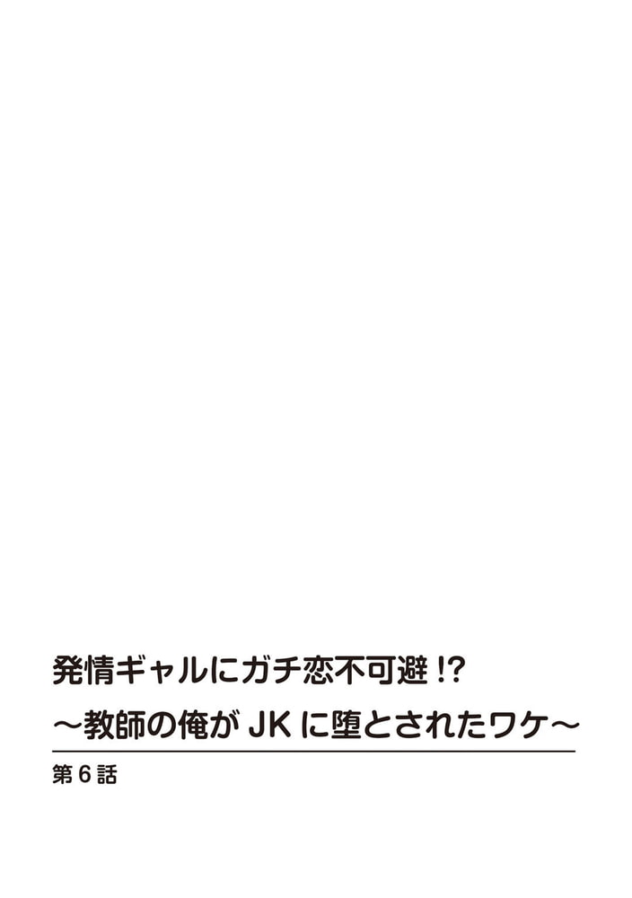 BJ287025 発情ギャルにガチ恋不可避~教師の俺がJKに堕とされたワケ~ 6巻 [20210402]