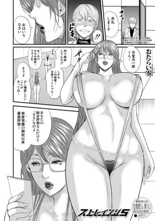 BJ287131 ストレインジS ~超熟女の回~ (おたらい零) [20210422]