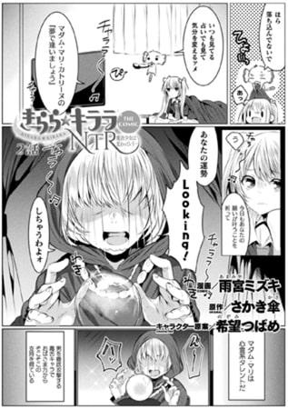 きらら★キララNTR 魔法少女は変わっていく… THE COMIC 2話【単話】