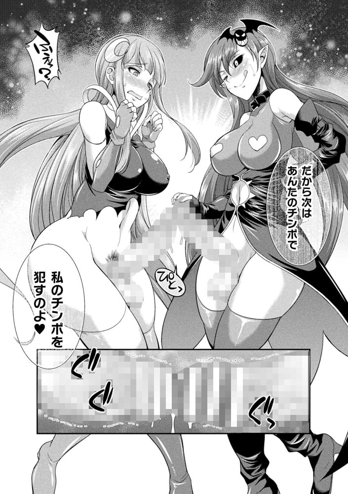 天煌聖姫ヴァーミリオン 悪魔の研究所【単話】