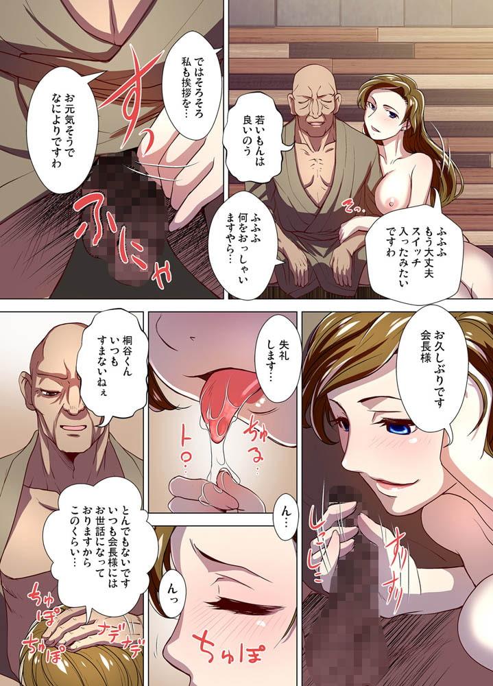 BJ287283 「ダメ、アソコがのぼせちゃうっ…」~憧れの女上司が接待で寝取られる(3) [20210407]