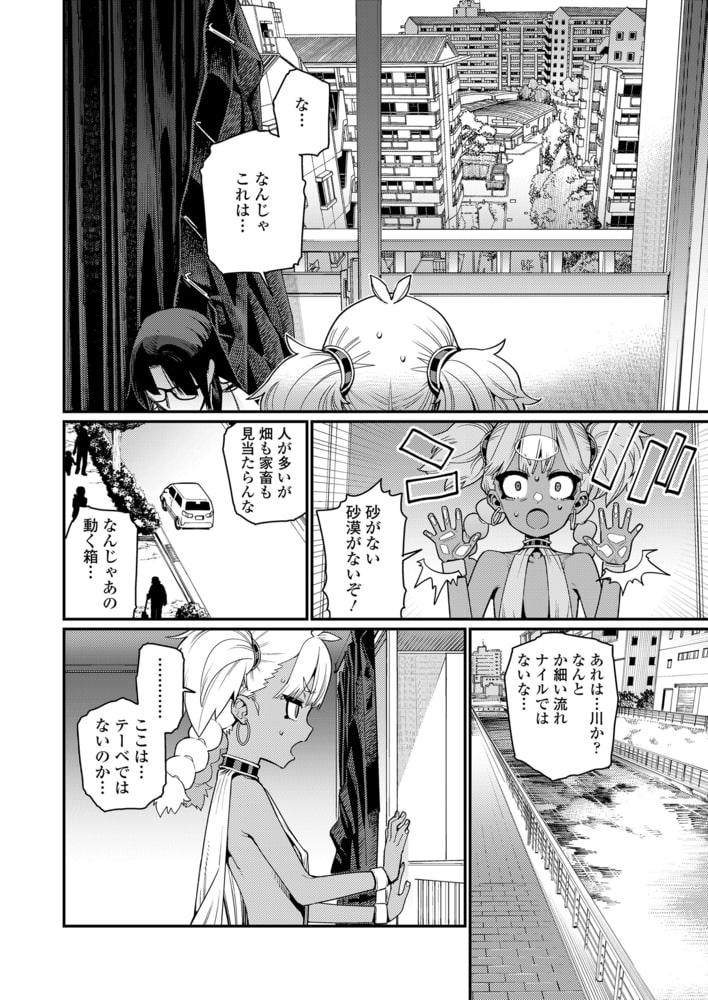 永遠娘 10(vol.10)