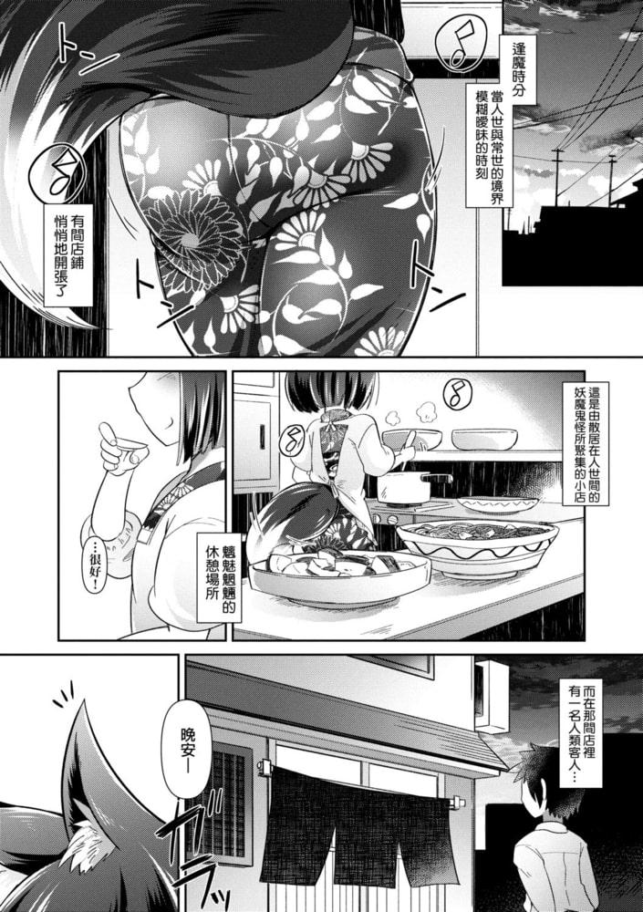 歡迎光臨妖怪小料理屋