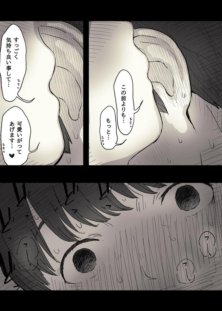 文学女子に食べられる(2)