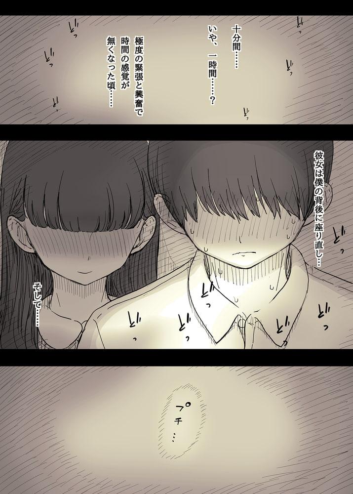 文学女子に食べられる【分冊版】(6)