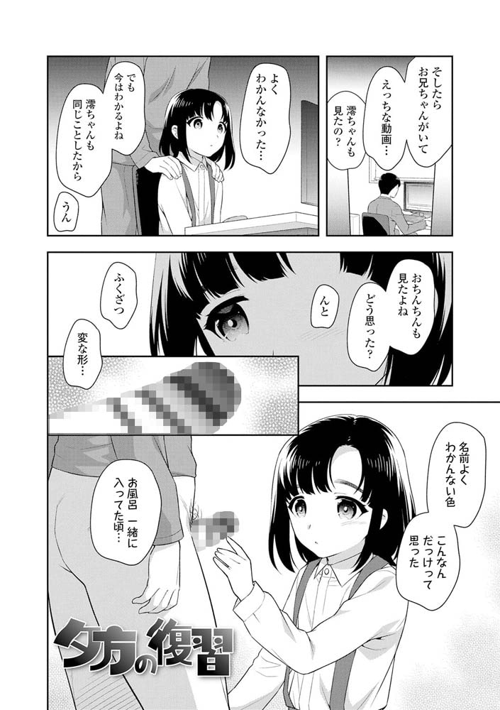 こあくまックス【DLsite限定特典付き】