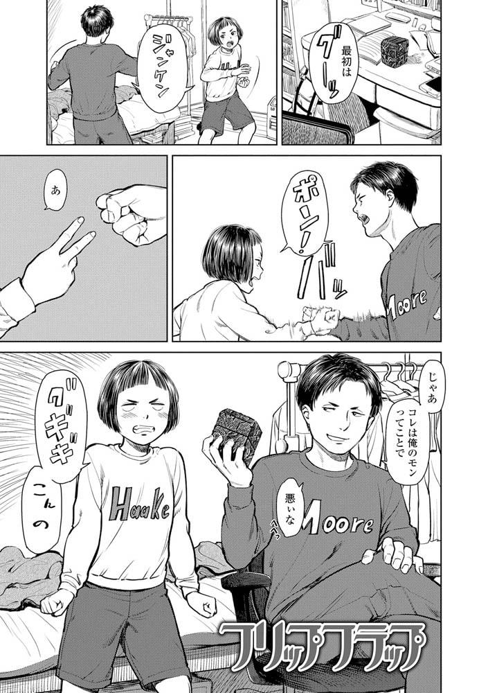 うぇるかむ☆ほーむ【DLsite限定特典付き】