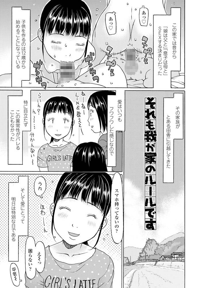 育ちざかりはスゴかった【DLsite限定特典付き】