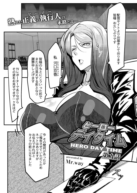 COMIC Reboot(コミックリブート) VOL.23