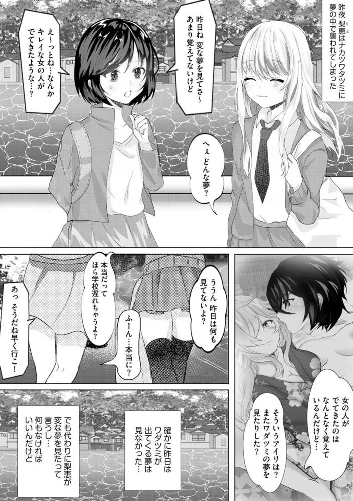 わだつみと少女【第6話】