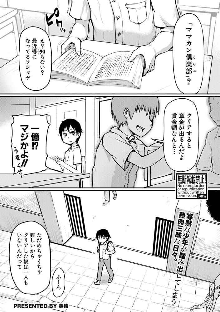 BJ287537 ママカン倶楽部 [20210401]