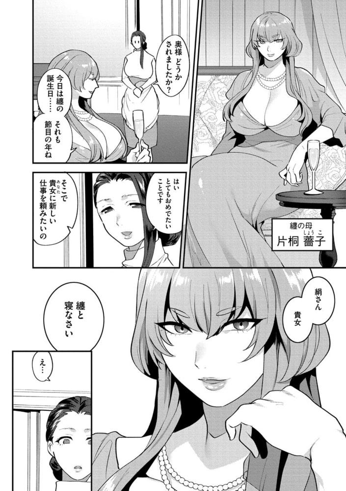 BJ287564 繭籠り~ねぇやと僕の淫らな秘めごと~ [20210331]
