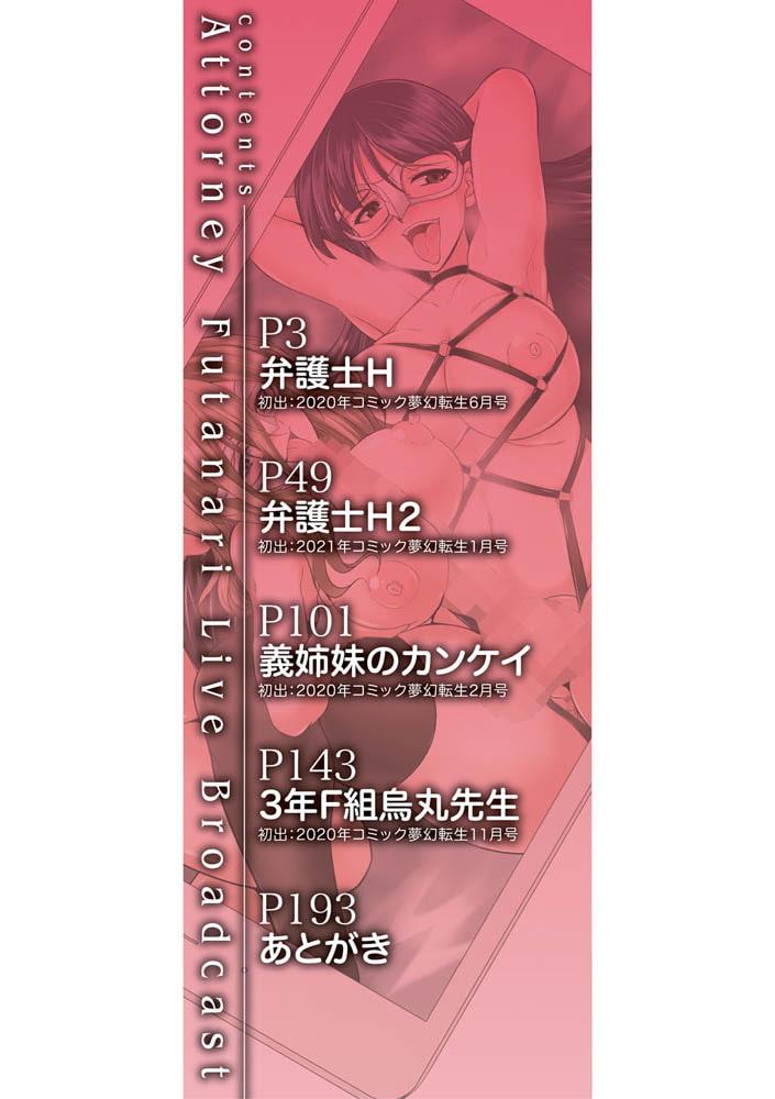 弁護士→フタナリ→生配信▼のサンプル画像2