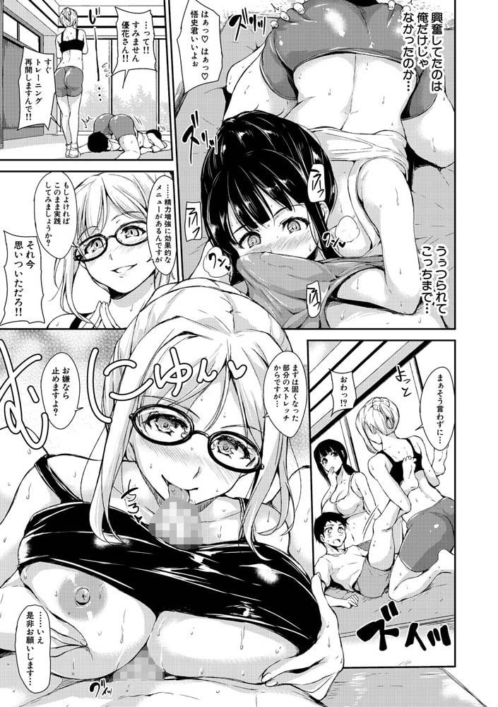 いきなり!ハーレムライフAFTER ~立花オミナ単行本未収録作品集~