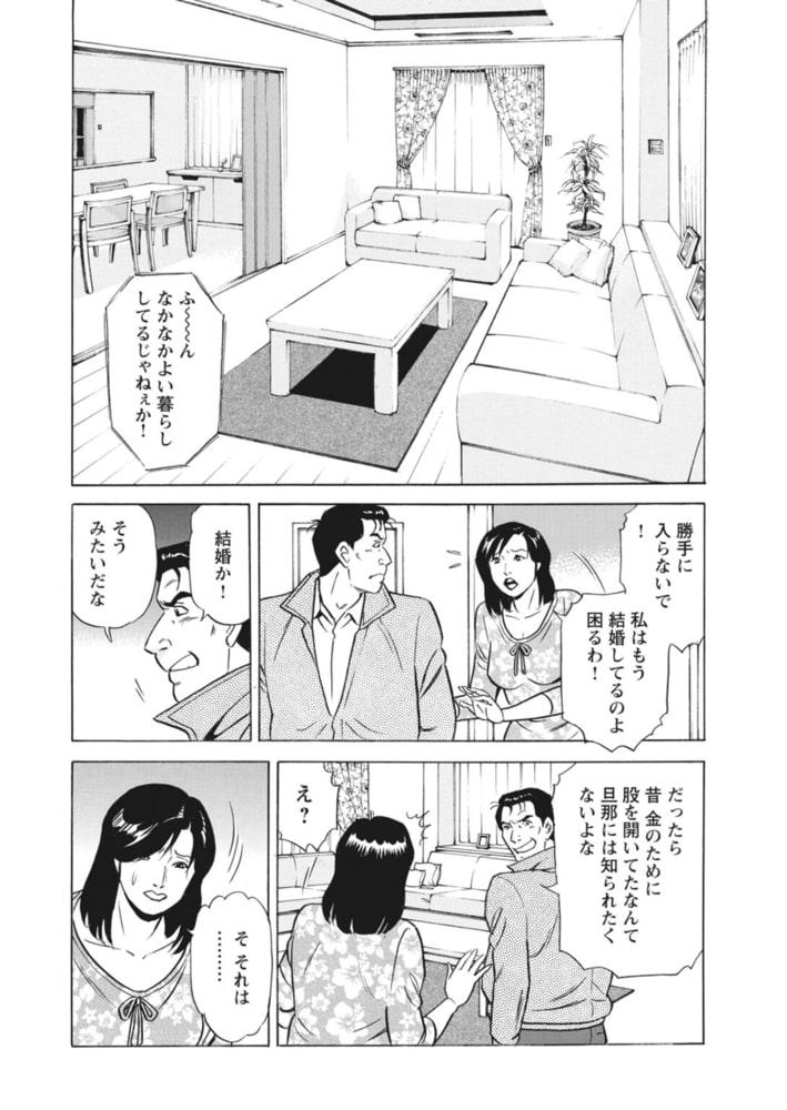 貫かれる人妻~抗えない連続絶頂~