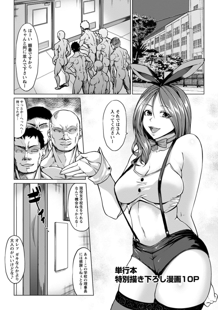 エンジェルクラブMEGA Vol.68
