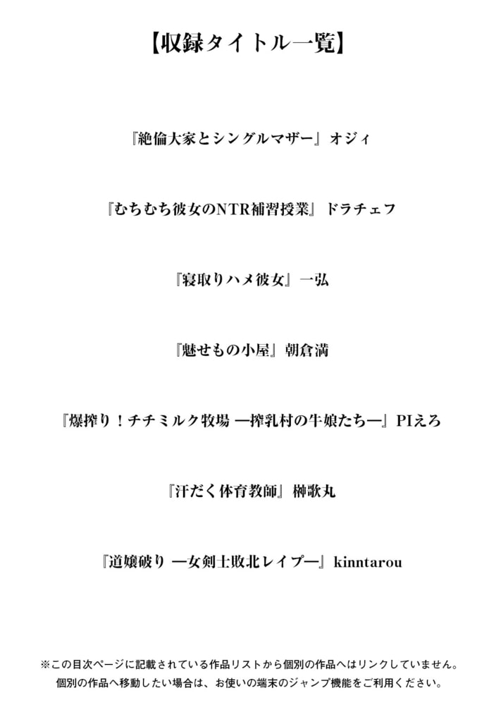 神乳SEVEN vol.8
