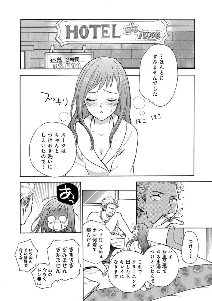 子どもには言えないっ!恋する極道保育園【合冊