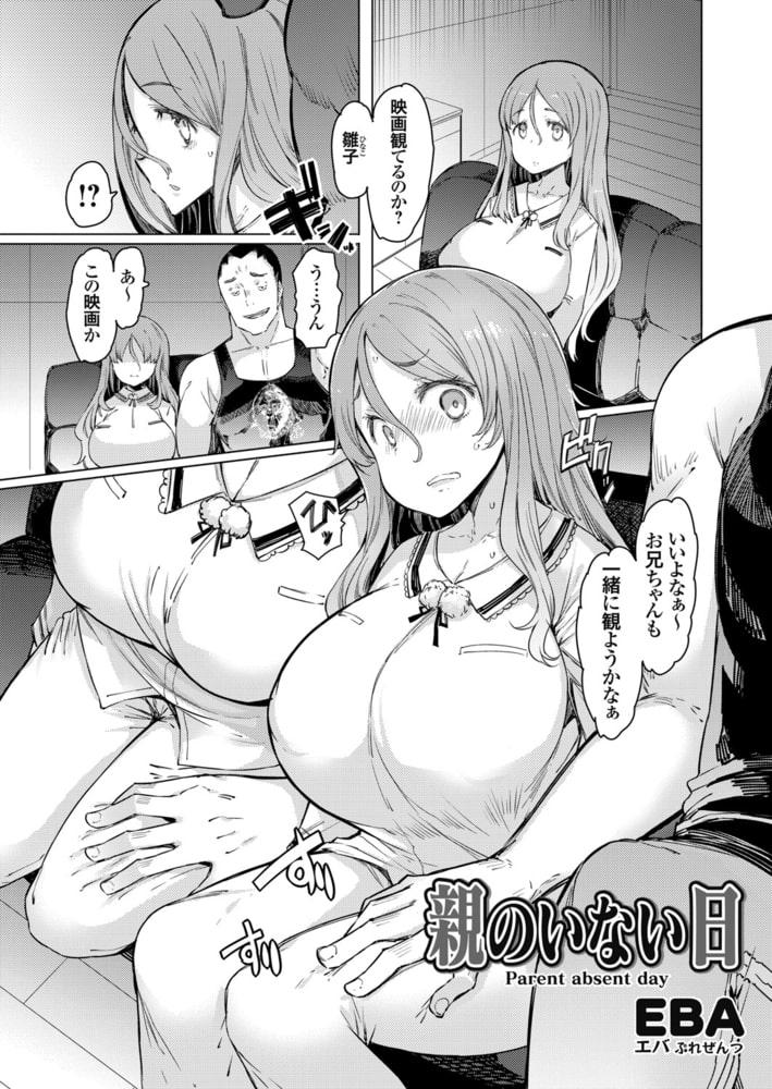 コミックグレープ.Vol.89