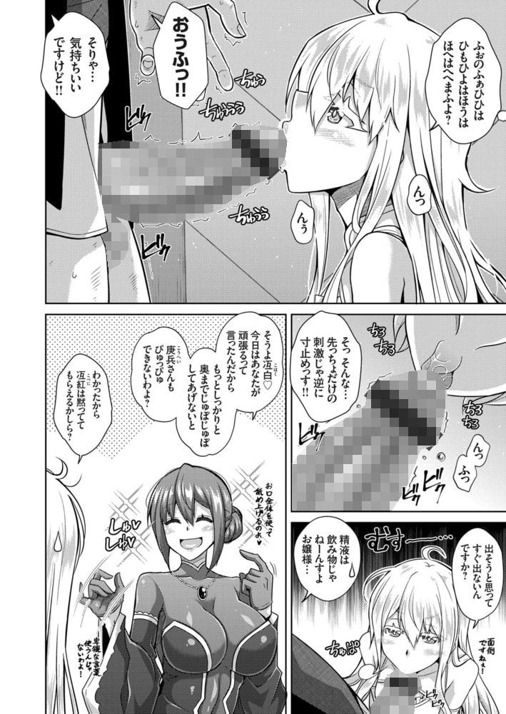 BJ287910 精ヲ喰ラフ鬼ノ蕾 一吸目 [20210405]