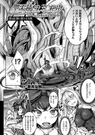 聖天使ユミエル カオティックロンド 第4話【単話】