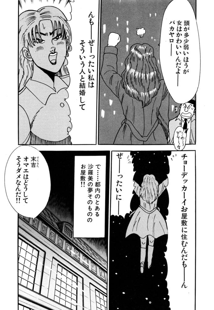 次男物語1