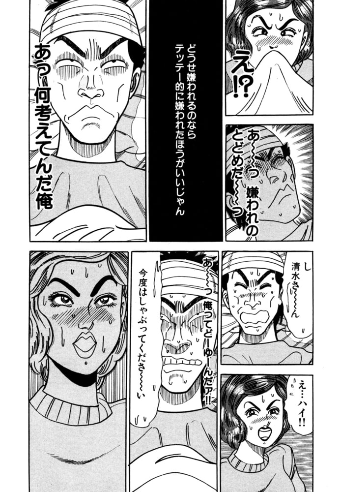 次男物語2