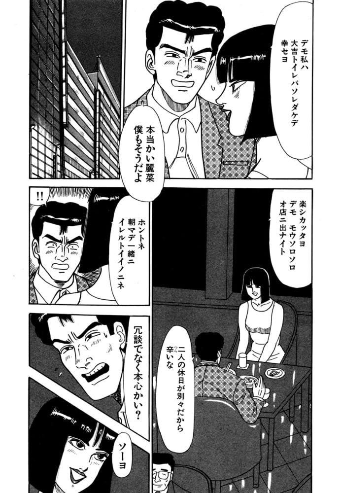 BJ288079 次男物語4 [20210402]