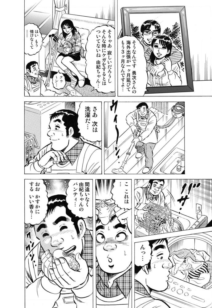 BJ288143 家政夫ケンちゃん マル秘お仕事 [20210401]