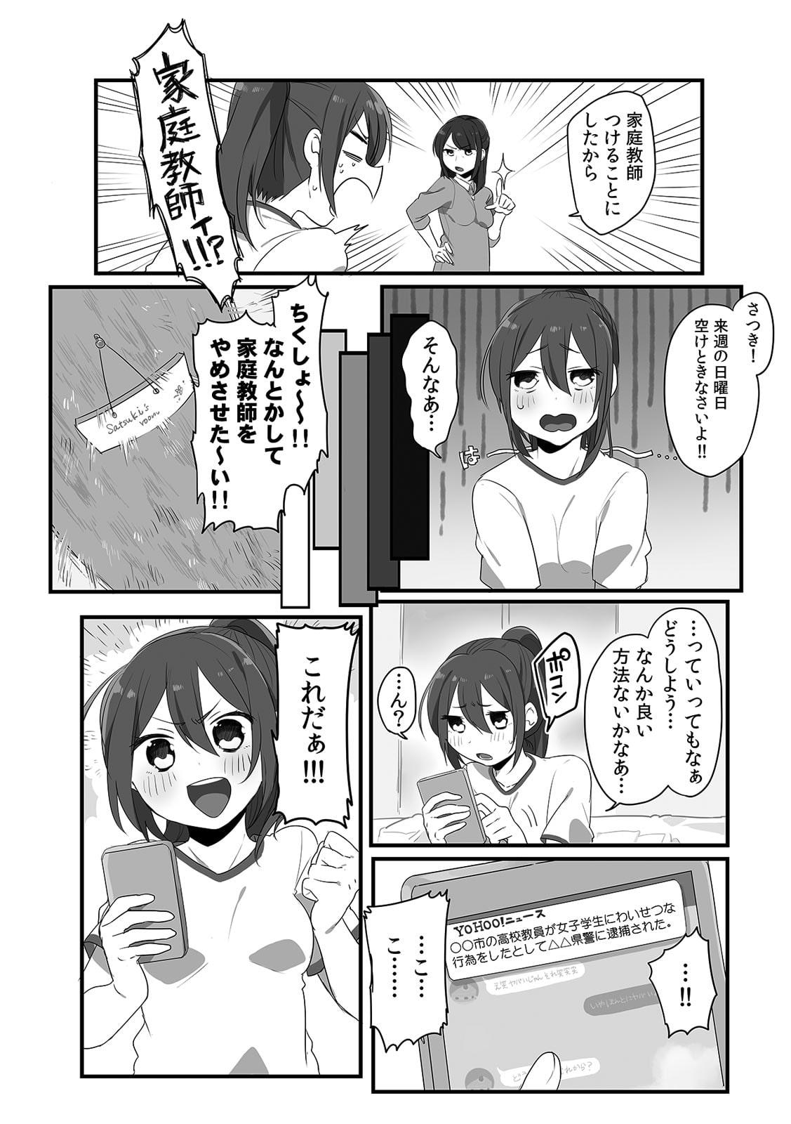 COMIC絶頂ホリック vol.36