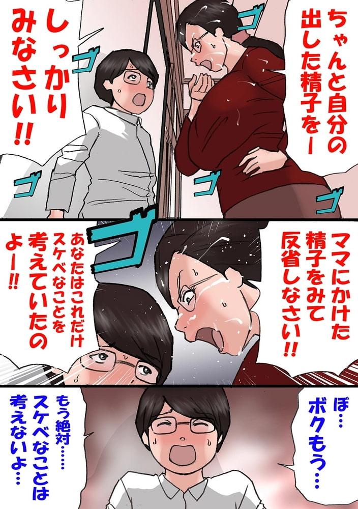 BJ288147 「コラっ勃たせない約束なんで守れないの」ママに怒られながらするセックス2(1) [20210402]